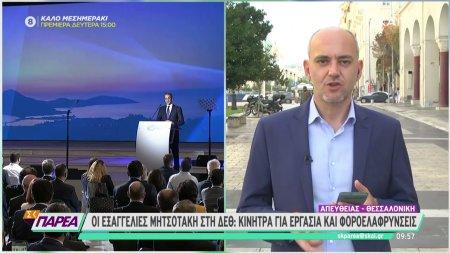 Τα μέτρα που εξήγγειλε ο Πρωθυπουργός στη Θεσσαλονίκη