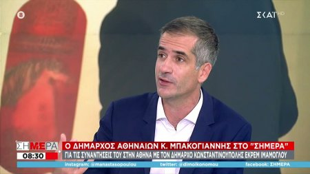 Ο Δήμαρχος Αθηναίων Κ. Μπακογιάννης στο