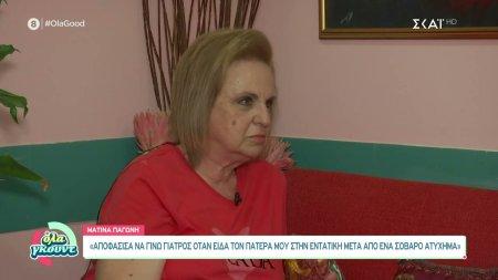 Η Ματίνα Παγώνη μιλά για τα περιστατικά που σημάδεψαν τη ζωή της
