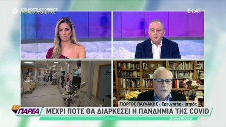 Παυλάκης-ΣΚΑΪ: Δύσκολη κατάσταση τον χειμώνα -Γιατί η Ελλάδα έχει περισσότερους θανάτους από Ισραήλ