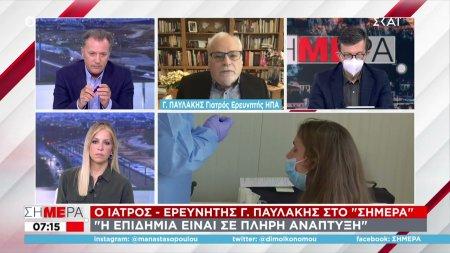 Παυλάκης-ΣΚΑΪ: Η Δέλτα δεν χαρίζει κάστανα - Μέτρα αλλιώς επανάληψη του περσινού χειμώνα