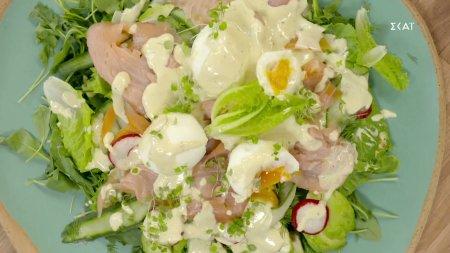 Σαλάτα με σολομό, αβοκάντο και αυγό   Ώρα για φαγητό με την Αργυρώ   14/09/2021