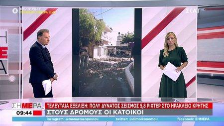 Πολύ δυνατός σεισμός 5,8 Ρίχτερ στο Ηράκλειο Κρήτης - Πληροφορίες για εγκλωβισμένους