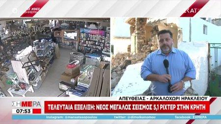Ισχυρός μετασεισμός 5,3 Ρίχτερ στην Κρήτη