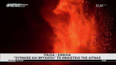 «Ξύπνησε και βρυχάται» το ηφαίστειο της Αίτνας