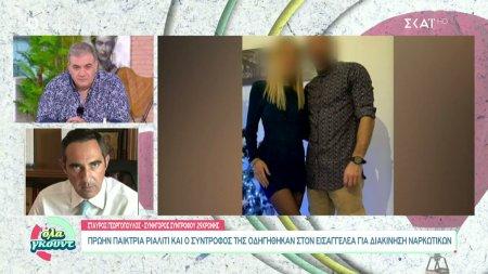 Σταύρος Γεωργόπουλος συνήγορος συντρόφου 29χρονης που συνελήφθη με μεγάλη ποσότητα κοκαΐνης