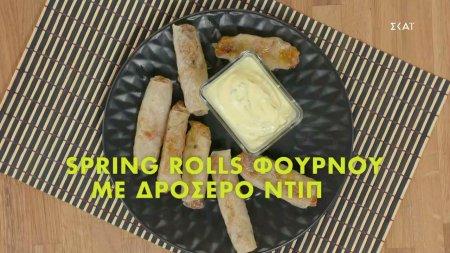 Spring rolls φούρνου με δροσερό ντιπ