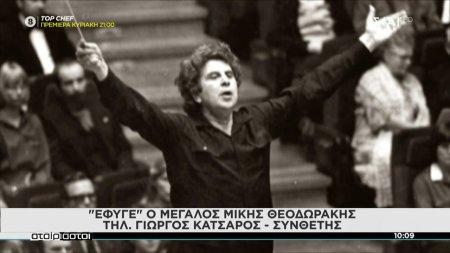Οι συνθέτες Χ. Νικολόπουλος και Γ. Κατσαρός μιλούν για τον μεγάλο Μίκη Θεοδωράκη