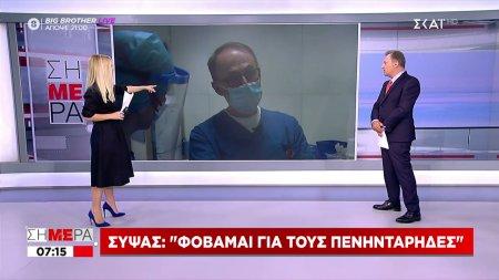 Σύψας: Χωρίς ιό το καλοκαίρι του 2022