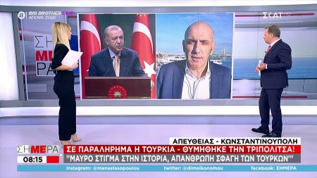 Σε παραλήρημα η Τουρκία: Θυμήθηκε την Τριπολιτσά
