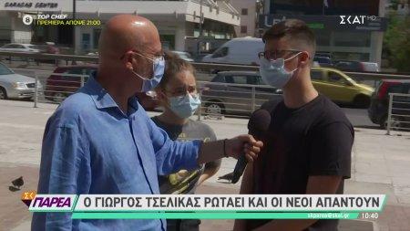 Ο Γιώργος Τσελίκας ρωτάει, οι νέοι απαντούν