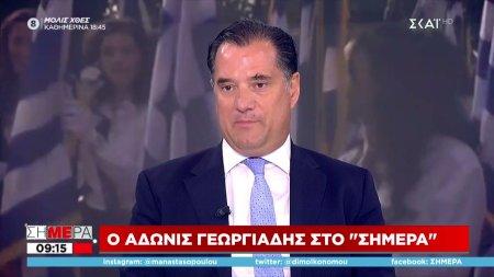 Ο Άδωνις Γεωργιάδης στο
