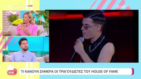 Τι κάνουν σήμερα οι τραγουδιστές του House of Fame