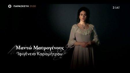 1821: Οι Ήρωες - Μαντώ Μαυρογένους | 29/10/2021
