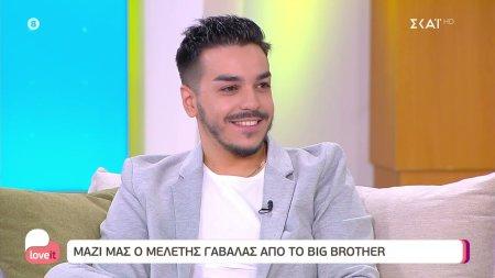 Μελέτης Γαβαλάς: Είμαι ευγνώμων για την εμπειρία του Big Brother