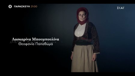 1821: Οι Ήρωες - Λασκαρίνα Μπουμπουλίνα |15/10/2021