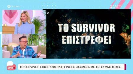 Το Survivor επιστρέφει και γίνεται