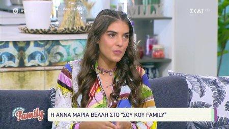 H Άννα Μαρία Βέλλη στο Σου Κου Family!