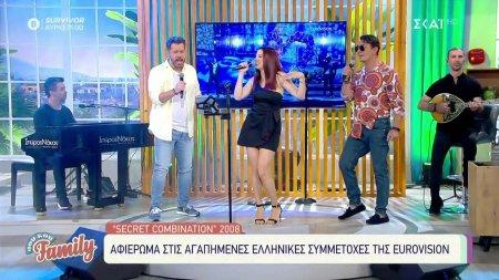 Αφιέρωμα στις αγαπημένες Ελληνικές συμμετοχές της Eurovision