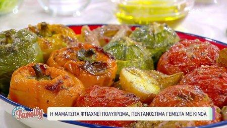 Η Mamatsita φτιάχνει πολύχρωμα πεντανόστιμα γεμιστά με κινόα