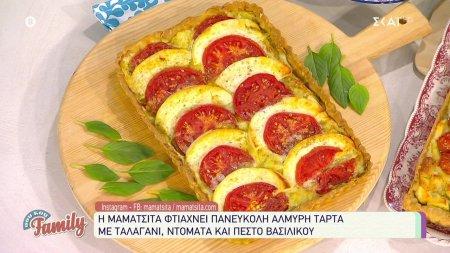 Η Mamatsita φτιάχνει πανεύκολη αλμυρή τάρτα με ταλαγάνι, ντομάτα και πέστο βασιλικού