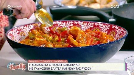 Η Mamatsita φτιάχνει κοτόπουλο με γλυκόξινη σάλτσα και noodles ρυζιού