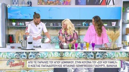 Από τις παραλίες του Αγίου Δομίνικου στην κουζίνα του Σου Κου Family, O Κώστας Παπαδόπουλος φτιάχνει παγωτό παρφέ !