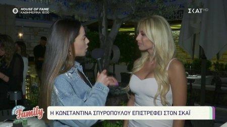 Η Κωνσταντίνα Σπυροπούλου μιλάει για την επιστροφή της στον ΣΚΑΪ